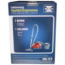 Комплект пылесборников Bork Zelmer BK-01 v1018