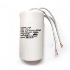 Конденсатор CBB60 8 мкФ x 450В с проводом (х60081)