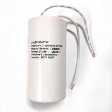 Конденсатор  СВВ60 16 мкФ x 450В с проводом (х60161)