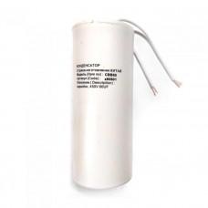 Конденсатор CBB60 60 мкФ x 450В с проводом (х60601)